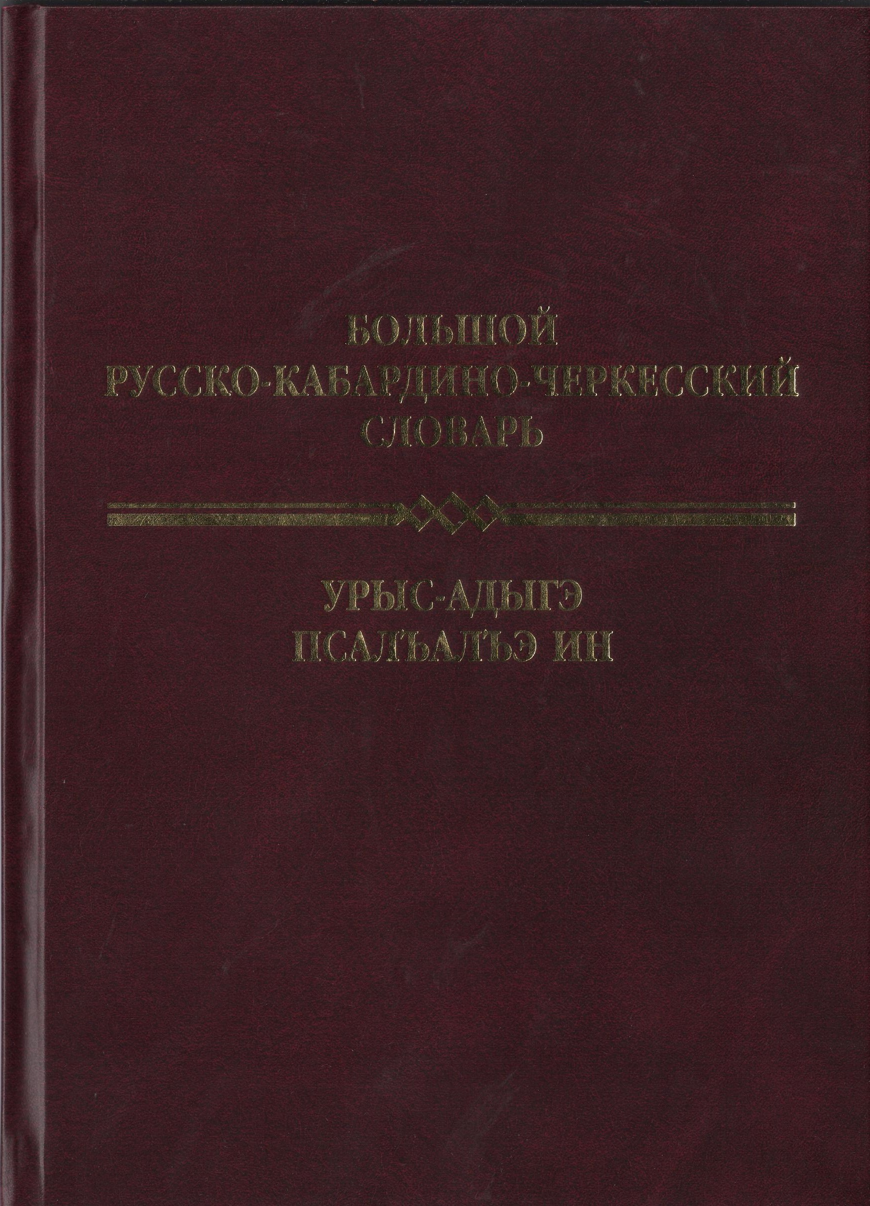 Read more about the article Большой Русско-Кабардино-Черкесский словарь